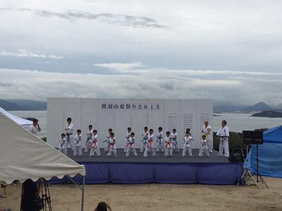2015年夏、鷲羽山で行われた真武會演武の写真
