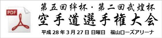 5th_kizuna_entry